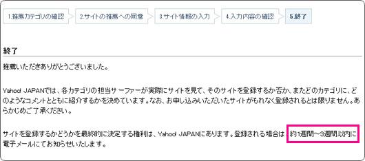 ヤフーカテゴリ-審査