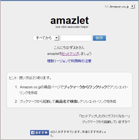 amazlet0226-2319