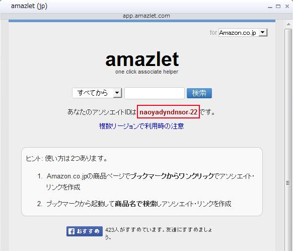 amazlet0226-2321