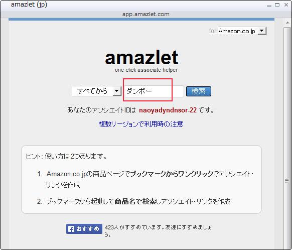 amazlet0226-2322