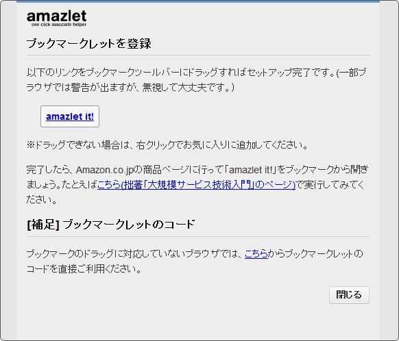 amazlet0226-2327