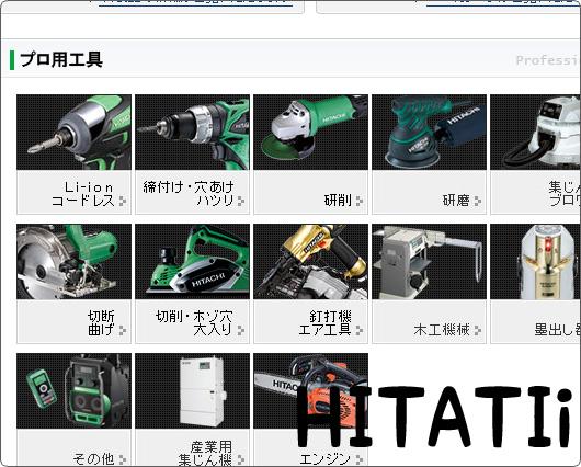 電動工具のカテゴリ