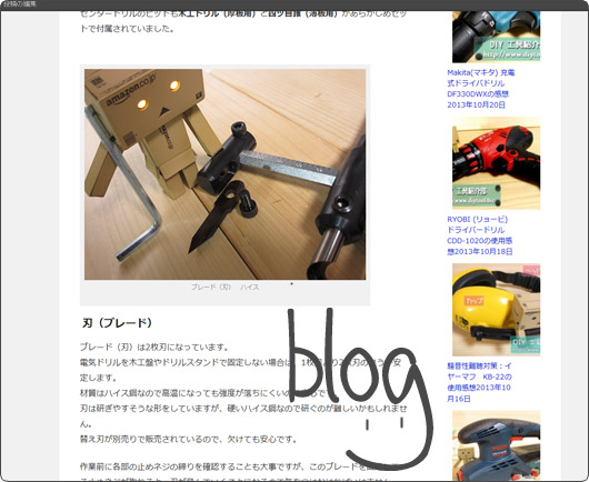 jizaigiri-blog