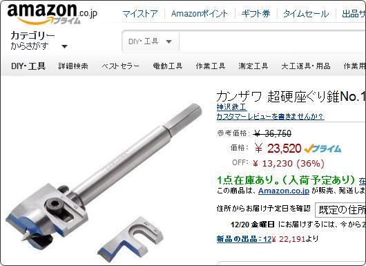 kannzawa-tool