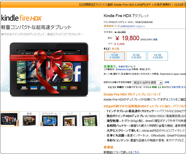 Kindle Fire HDX 7 | 5000円引き
