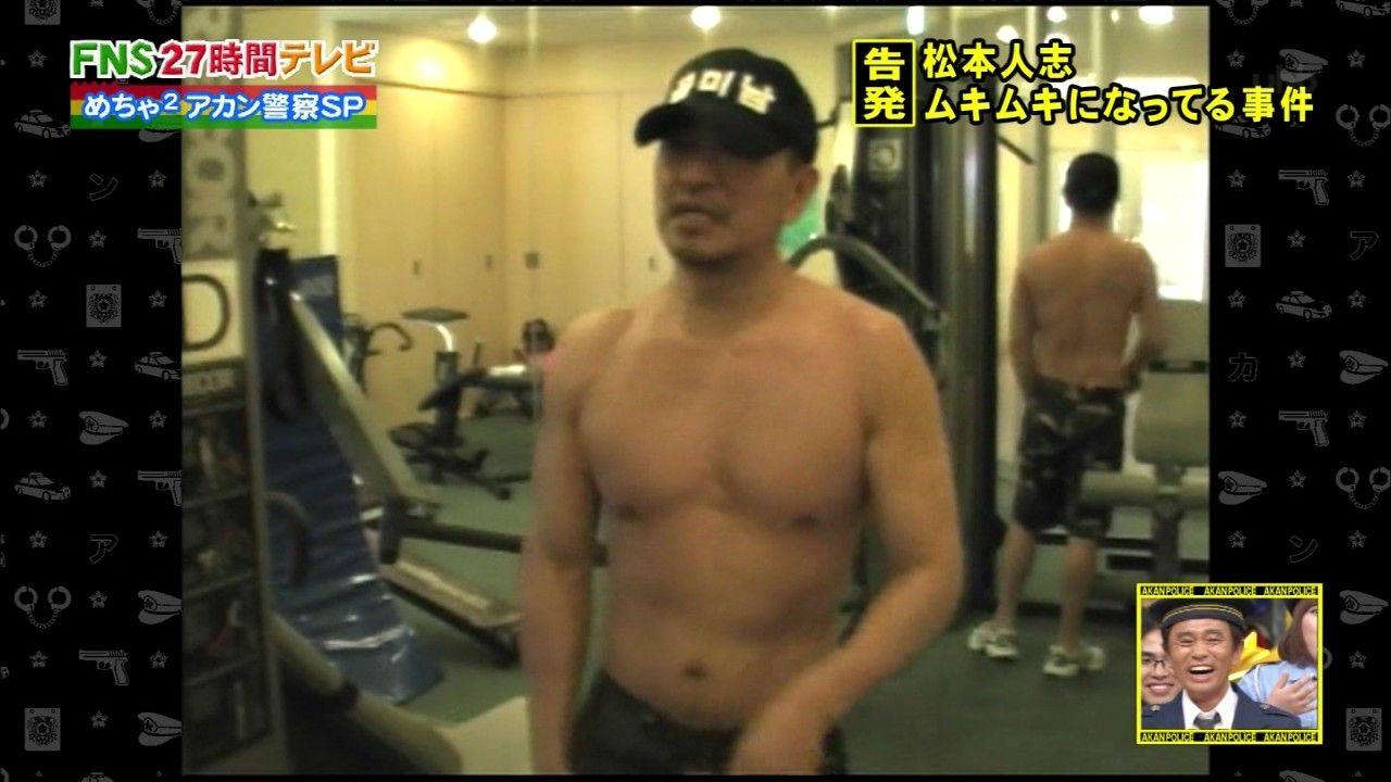 ダウンタウン 松本の筋肉がすごい