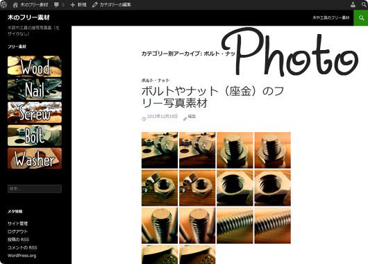 ワードプレス | 写真素材サイトの作り方2
