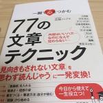 77の文章テクニック