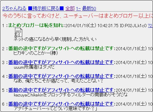 2014-0118report2