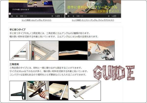 guide-cutsaw2114