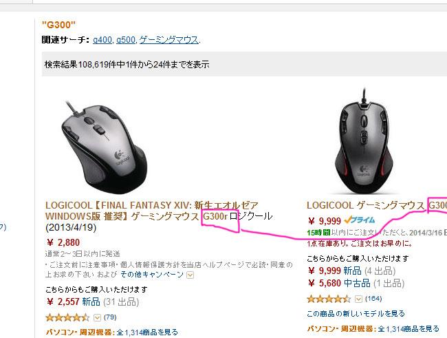わしもマルチボタンのマウスが欲しい。