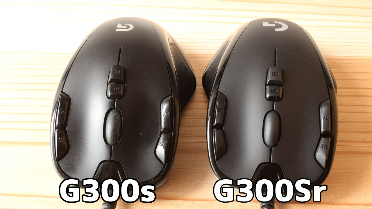 logicool-g300sとg300srの違い
