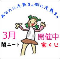 tarakuji20143