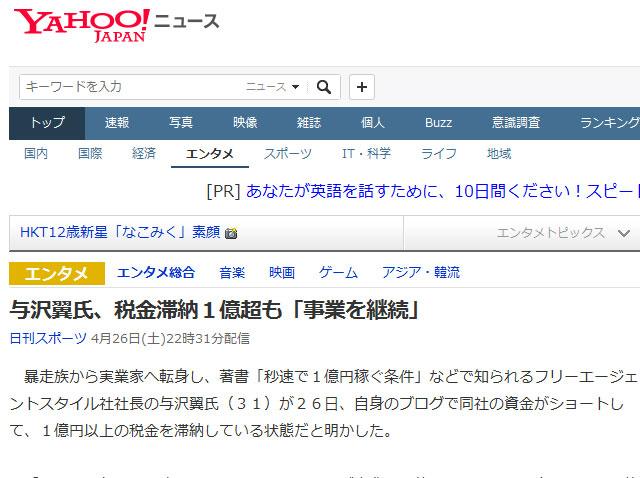 2014-4/25 レポート 与の沢の翼の氏