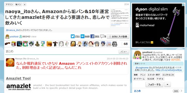 2014-5/24  amazlet弾かれる