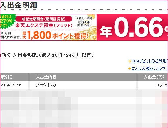 2014/5/25 アドセンスから入金