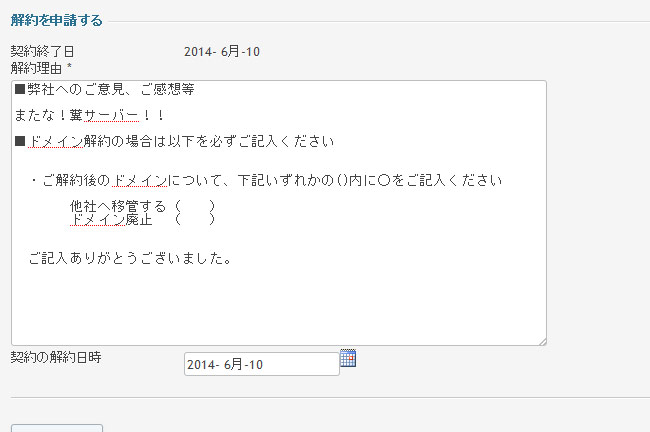 2014/5/21 さよならドメインキング