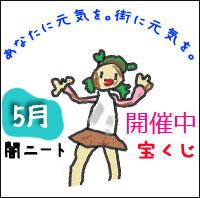 第4回 闇ニート宝くじ 抽選発表