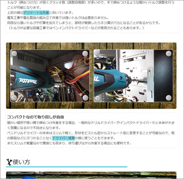 2014/6/4~5 ペンドライバ完成・アマゾン中古車販売