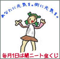 第5回 闇ニート宝くじ 抽選発表