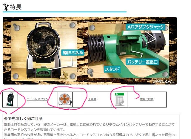 2014/7/12 充電式ファン