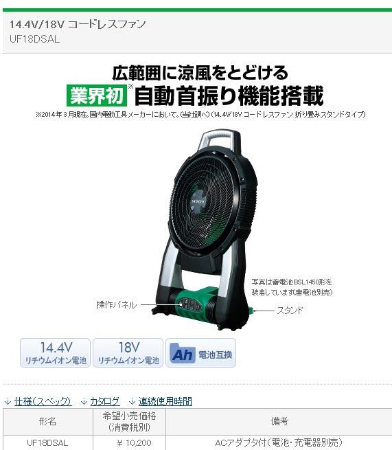 hitachi-fan