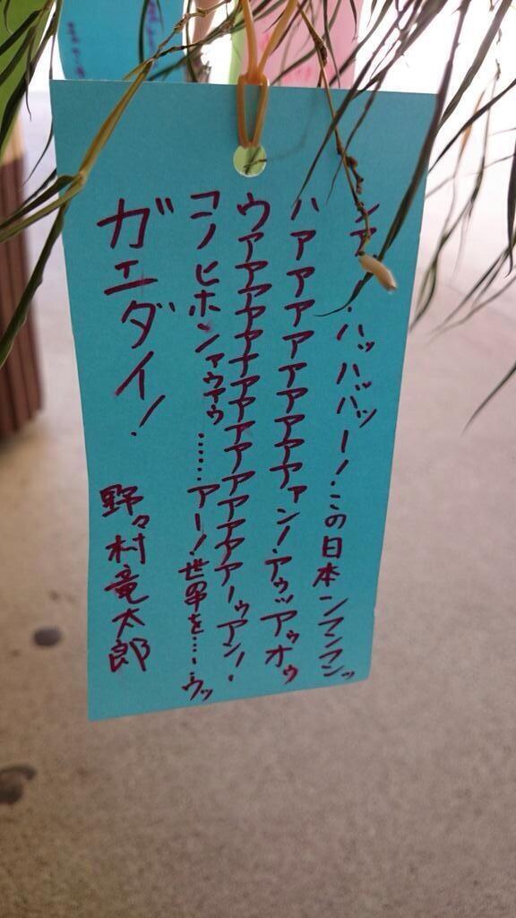 2014/7/7 七夕