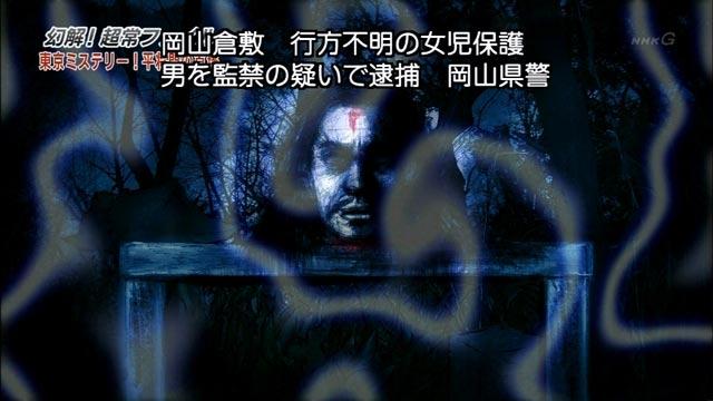 2014/7/19 倉敷