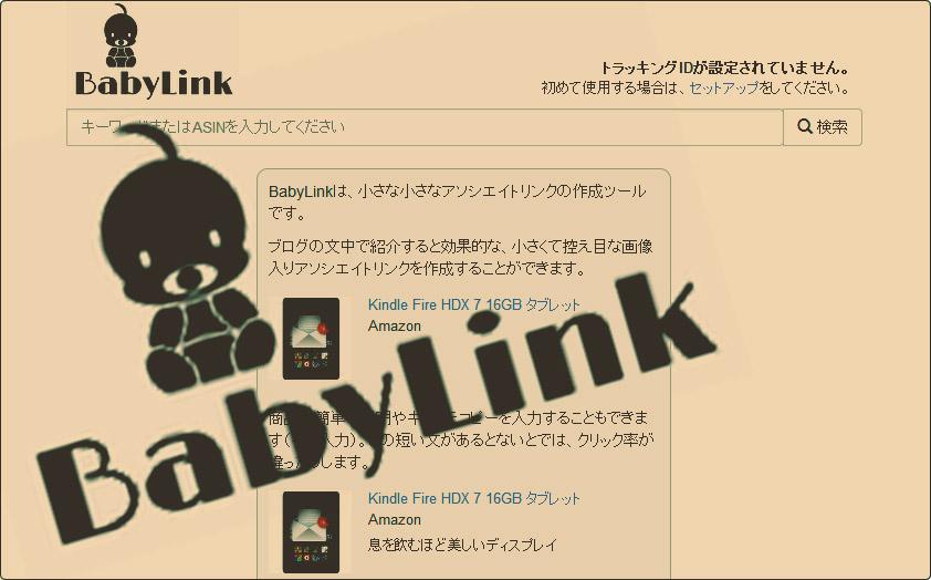 babylink01