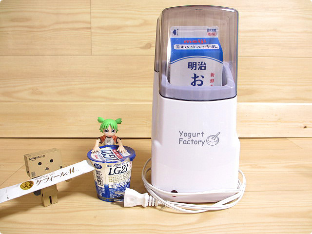 yogurtmaker01