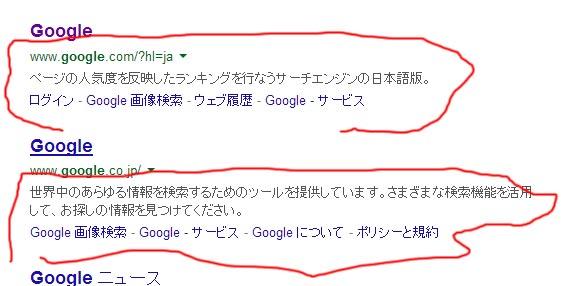 googlesetumei
