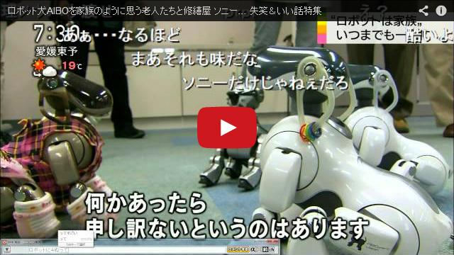 SONY:AIBOの修理サポート終わる。