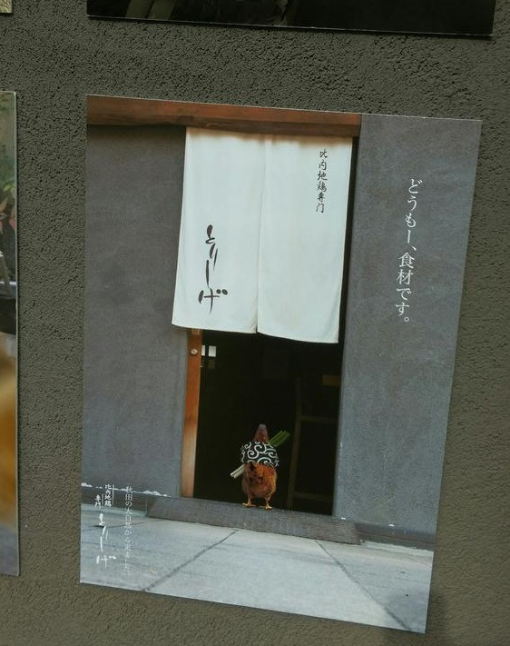 焼き鳥屋さんのポスター