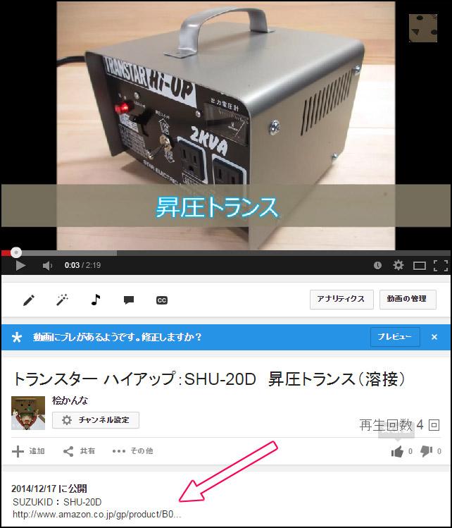 YouTubeにAmazonアソシエイトを登録する方法