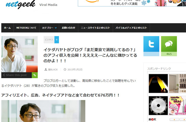 blogerikechan01