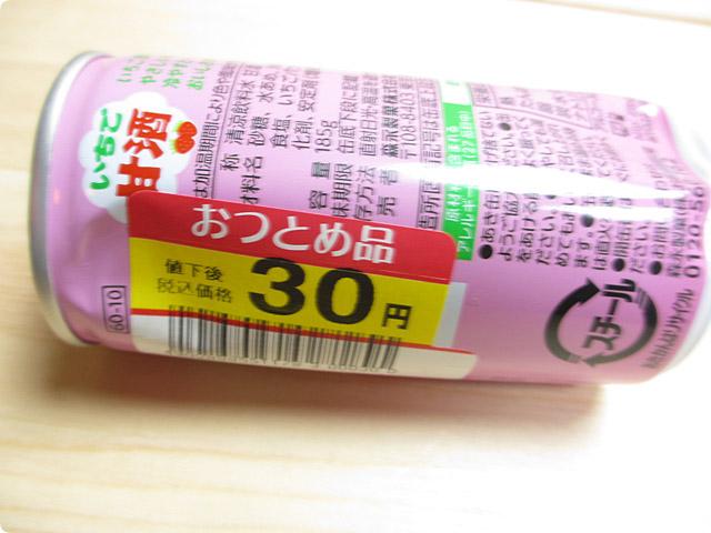 amazakesan02