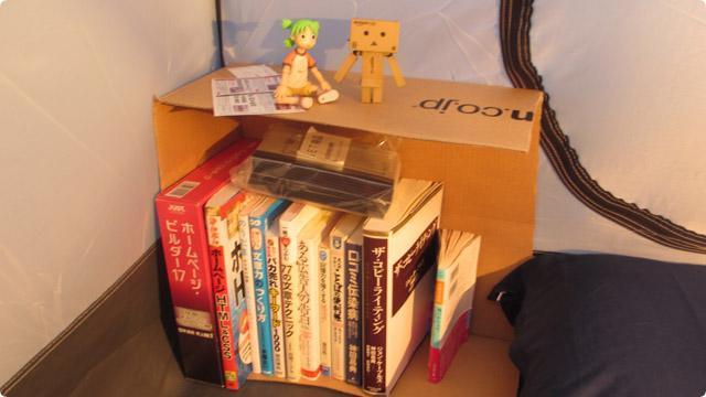 人生初の本棚を作る屑