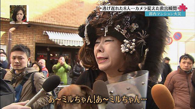 東京世田谷区のビル火災で愛犬の心配をする能力者