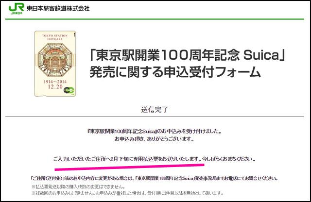 東京駅開業100周年記念Suicaを注文する引き篭もり