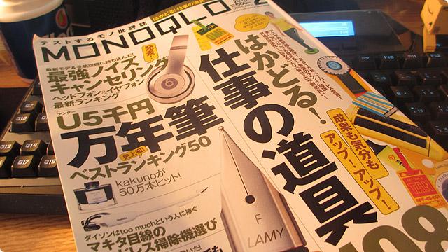 MONOQLO Magazine