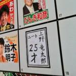 上野竜太郎 ニート、政治家になる。