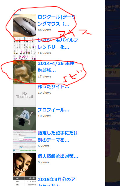 人気ページを表示させるプラグイン WordPress Popular Posts