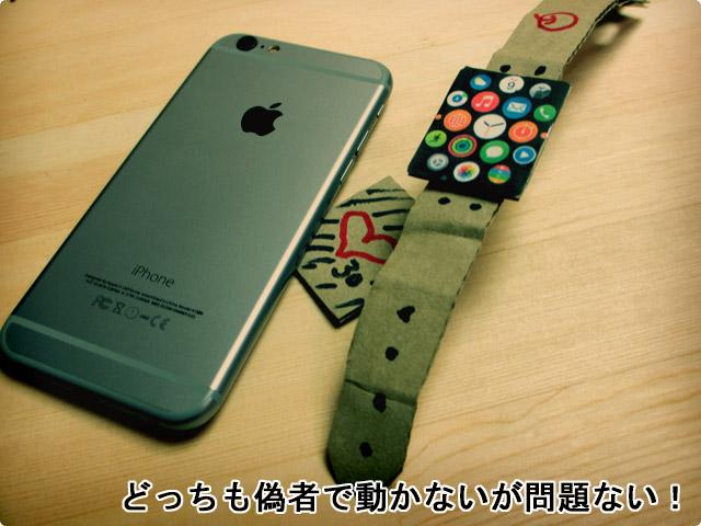 アップルウォッチとアイフォン 同期