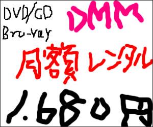 DMM レンタル