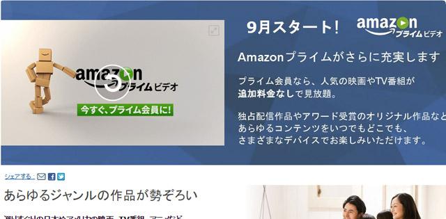 アマゾンプライムビデオ