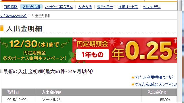 ads20151224