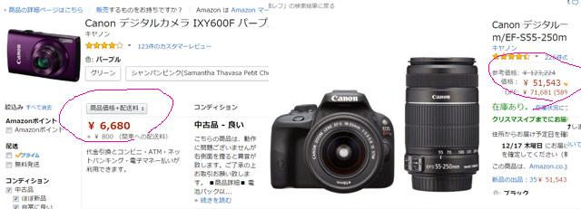 kamerakowareta3