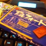チョコを仏壇からかっぱらう