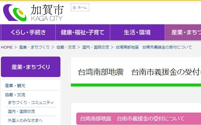 台湾南部地震 台南市義援金の受付