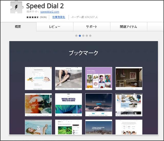 speeddial2